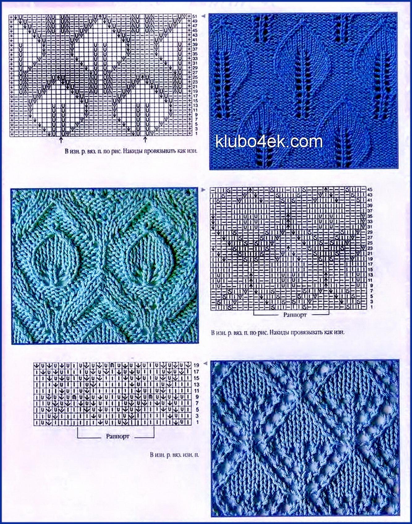 Узоры для вязания спицами » Более 750 схем с описанием 32