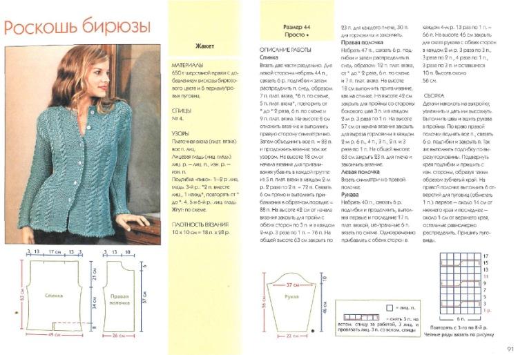 спицами схемы жакетов для вязания